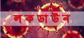 আগামীকাল 'লকডাউন' বৃদ্ধির প্রজ্ঞাপন প্রকাশ করা হবে