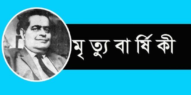 তফাজ্জল হোসেন মানিক মিয়া'র ৫২তম মৃত্যুবার্ষিকী শ্রদ্ধা