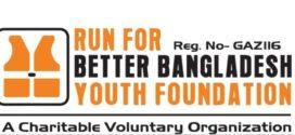 """গাজীপুরে গরিবের  স্কুল পরিচালনা করছে """"রান ফর বেটার বাংলাদেশ যুব ফাউন্ডেশন"""" (RFBBD)"""