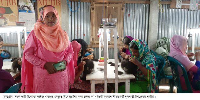 কুড়িগ্রামে চুলের তৈরি টুপি যাচ্ছে চীন স্বাবলম্বি হচ্ছে গ্রামীণ নারীরা