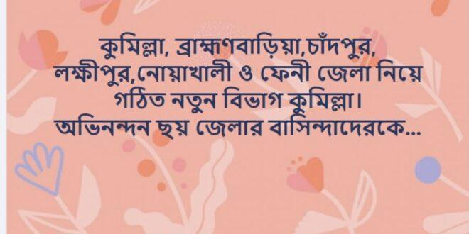 কুমিল্লা বিভাগ হয়নি, ফেসবুকে গুজব ছড়িয়েছে