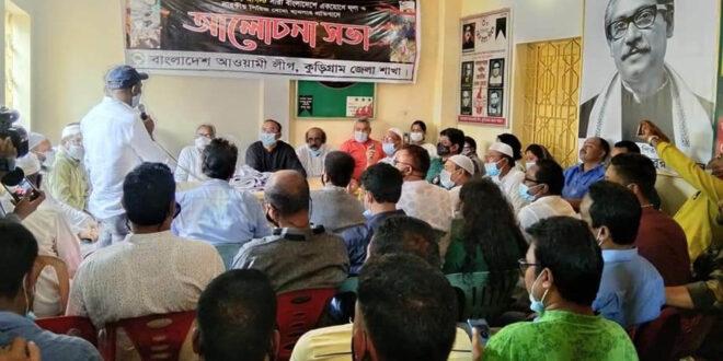 সিরিজ বোমা হামলার প্রতিবাদে কুড়িগ্রামে আলোচনাসভা অনুষ্ঠিত