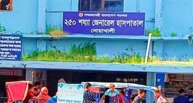 নোয়াখালী সদর হাসপাতাল থেকে নবজাতক চুরি