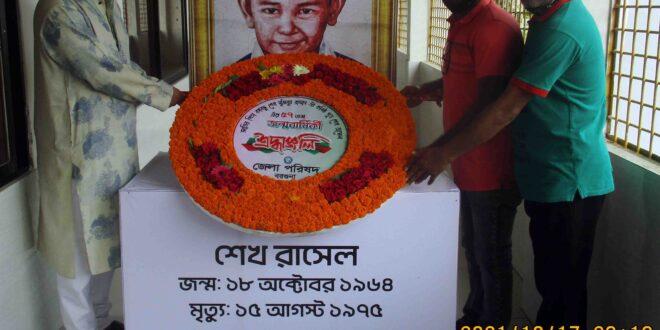 জেলা পরিষদের উদ্যোগে বরগুনায় শেখ রাসেলের জন্মবার্ষিকী উদযাপন